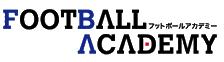 ドラゴンズ柏SC   一般社団法人 フットボールアカデミー FOOTBALL ACADEMY